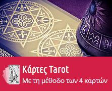 Home 222x180 Tarot
