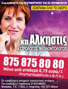 κα Άλκηστις, Αστρολόγος, Μελλοντολόγος